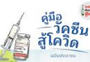 คู่มือ วัคซีนสู้โควิด 5 ภาษา