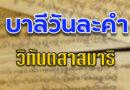 วิทันตสาสมาธิ (บาลีวันละคำ 3,364)