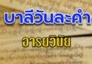 อารยวินัย (บาลีวันละคำ 3,379)