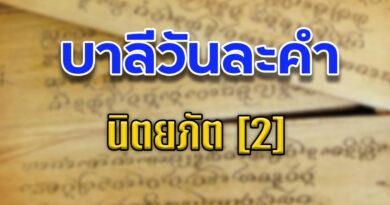 นิตยภัต [2] (บาลีวันละคำ 3,381)